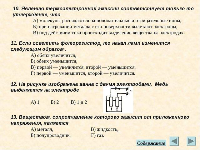 10. Явлению термоэлектронной эмиссии соответствует только то утверждение, что...