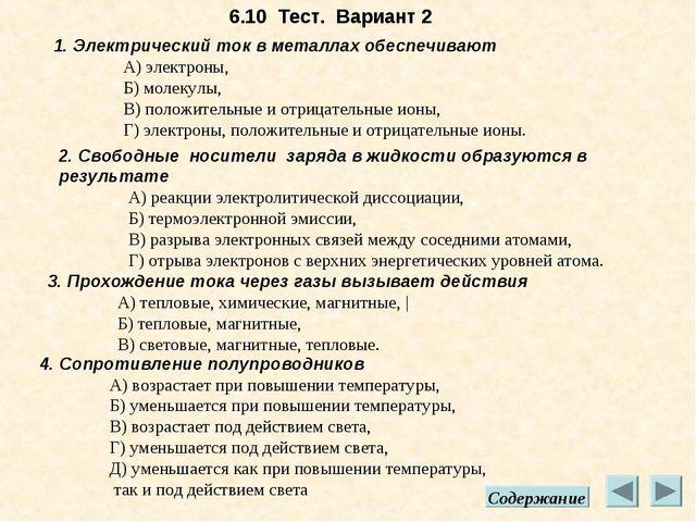 6.10 Тест. Вариант 2 1. Электрический ток в металлах обеспечивают А) электро...