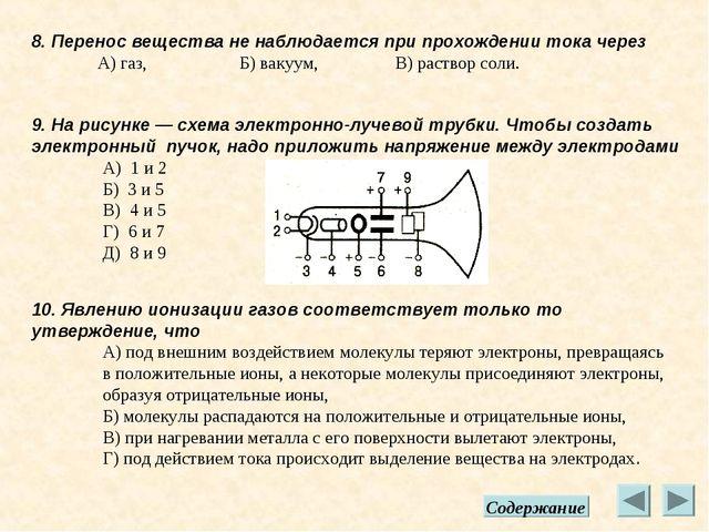 8. Перенос вещества не наблюдается при прохождении тока через А) газ, Б)...