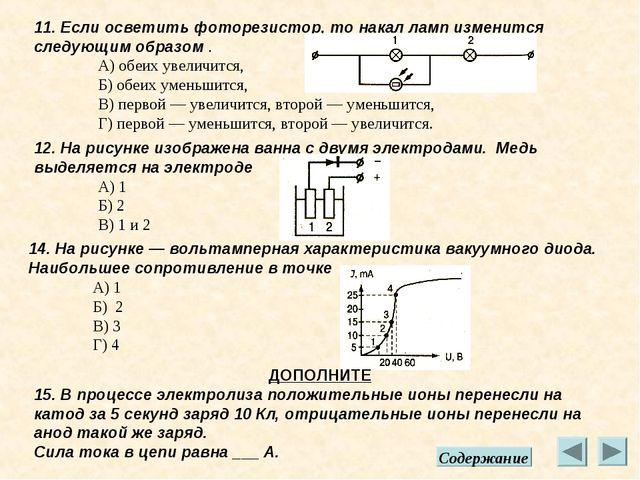 11. Если осветить фоторезистор, то накал ламп изменится следующим образом ....