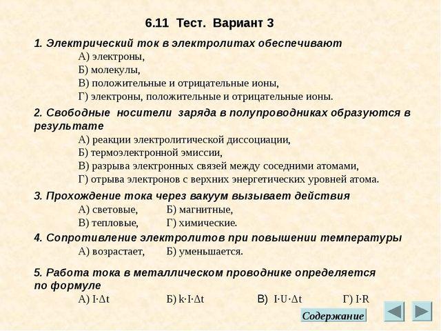 6.11 Тест. Вариант 3 1. Электрический ток в электролитах обеспечивают А) эле...