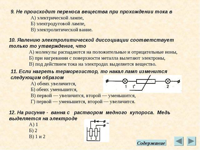 9. Не происходит переноса вещества при прохождении тока в А) электрической л...