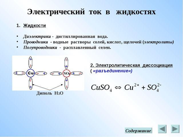 Электрический ток в жидкостях Жидкости Диэлектрики - дистиллированная вода. П...
