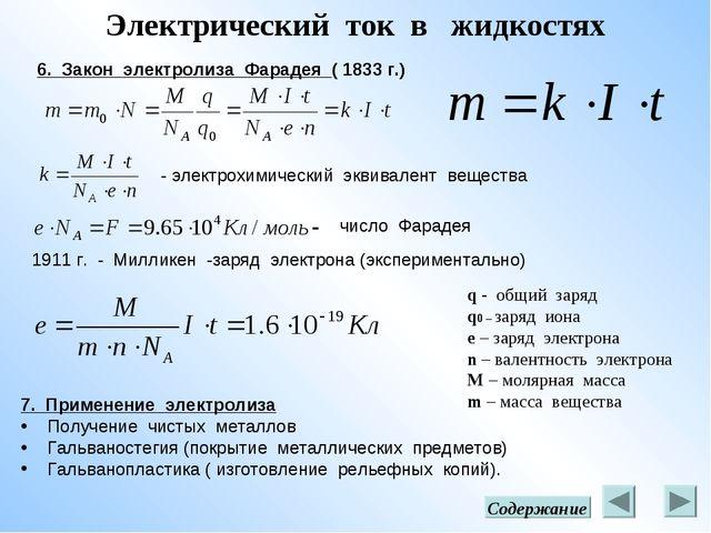 Электрический ток в жидкостях 6. Закон электролиза Фарадея ( 1833 г.) - элект...