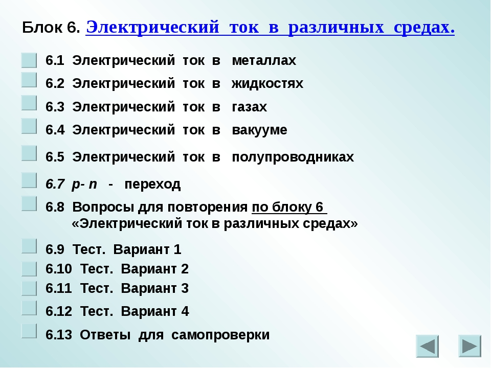 Блок 6. Электрический ток в различных средах. 6.1 Электрический ток в металла...