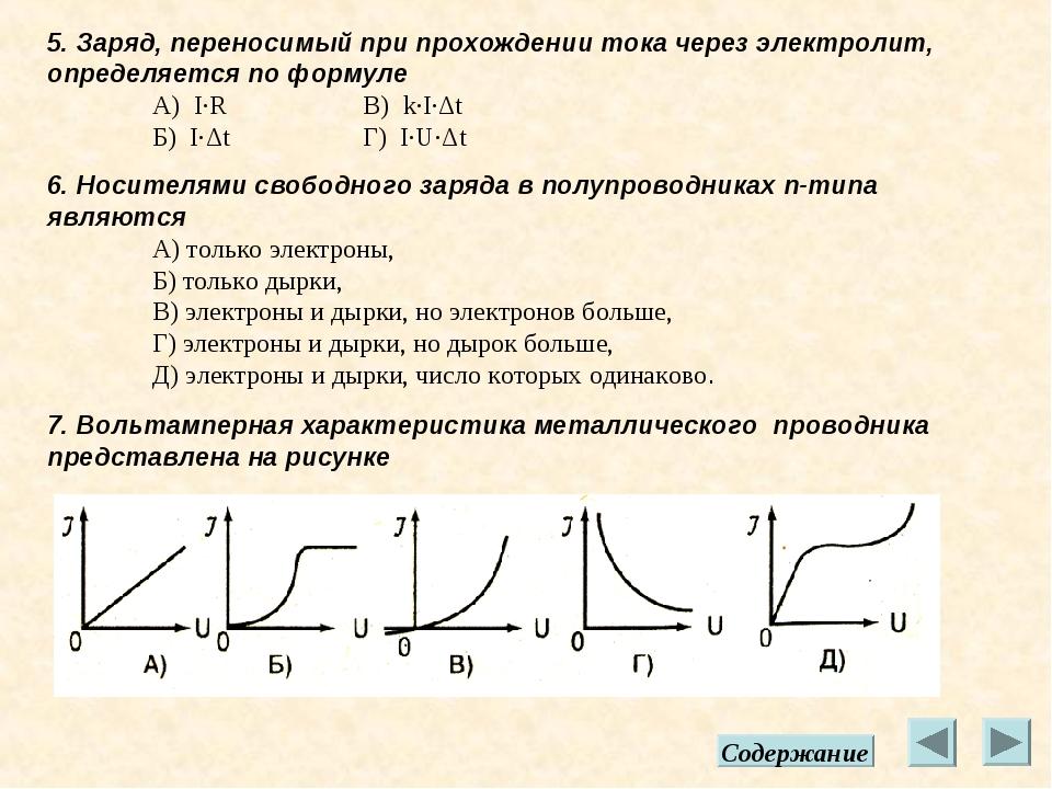 5. Заряд, переносимый при прохождении тока через электролит, определяется по...