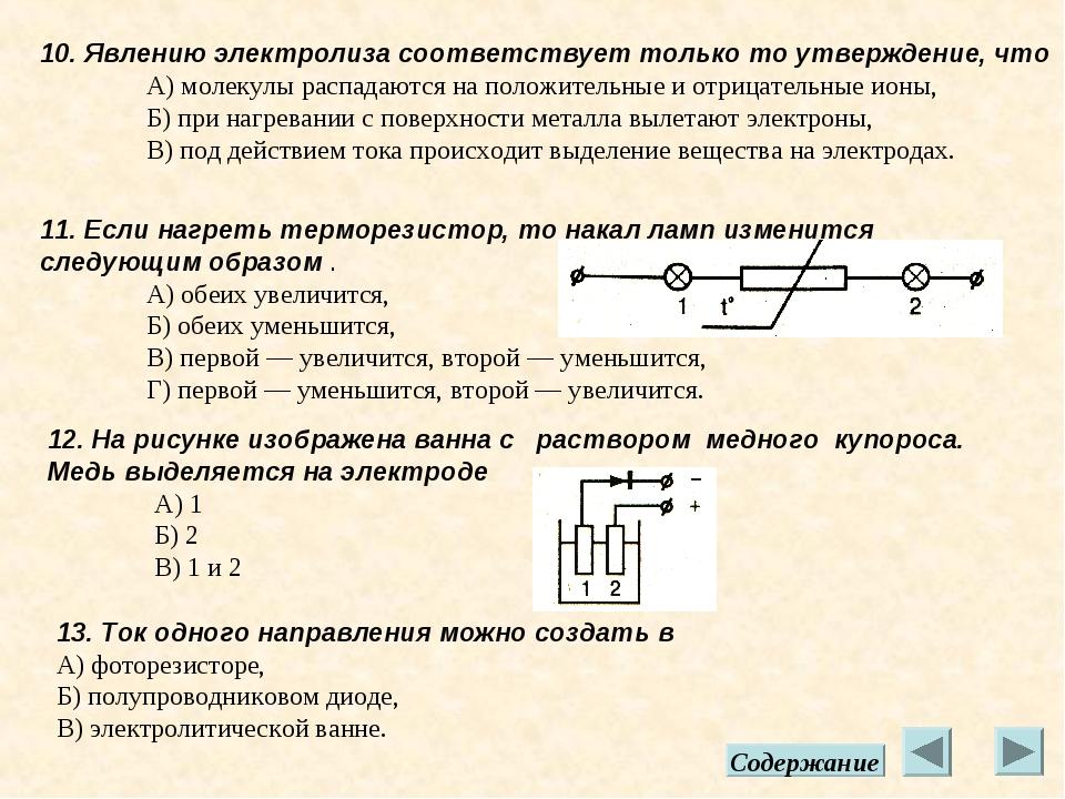 11. Если нагреть терморезистор, то накал ламп изменится следующим образом ....