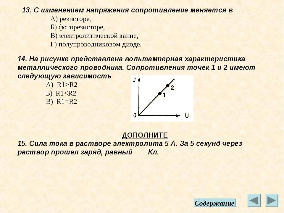 13. С изменением напряжения сопротивление меняется в А) резисторе, Б) фотор...
