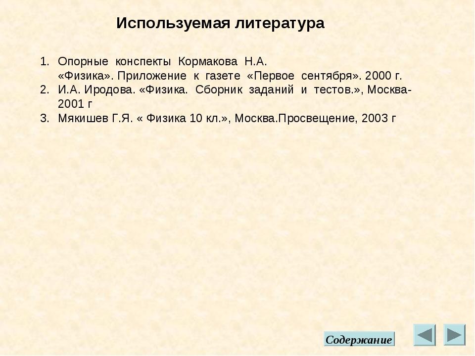 Содержание Используемая литература Опорные конспекты Кормакова Н.А. «Физика»....