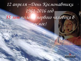 12 апреля –День Космонавтики 1961-2016 год 55 лет полету первого человека в к