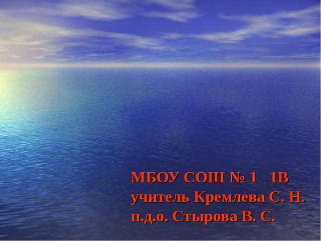 Интерактивная игра прощание с БУКВАРЕМ МБОУ СОШ № 1 1В учитель Кремлева С. Н...
