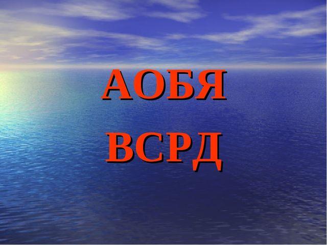 АОБЯ ВСРД