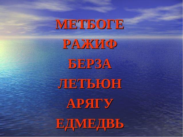 МЕТБОГЕ РАЖИФ БЕРЗА ЛЕТЬЮН АРЯГУ ЕДМЕДВЬ