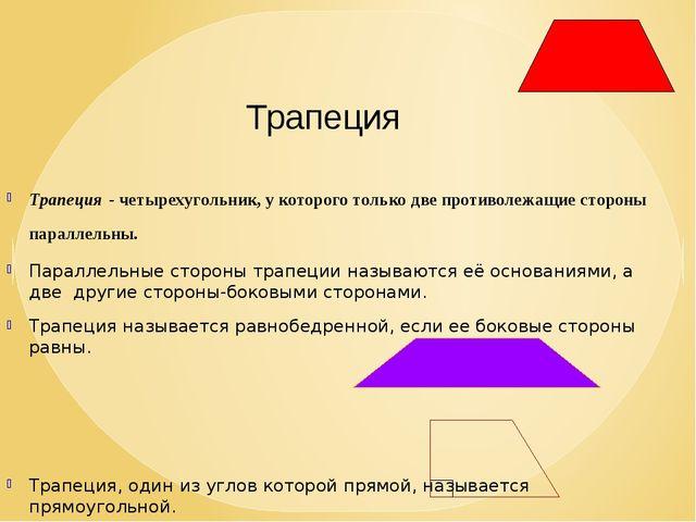 Трапеция - четырехугольник, у которого только две противолежащие стороны пара...