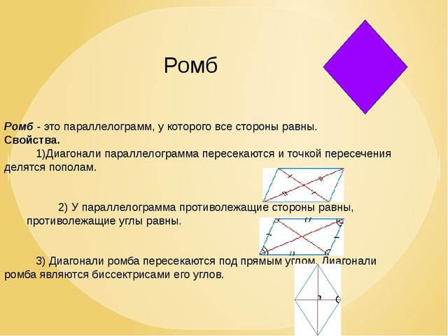 Ромб - это параллелограмм, у которого все стороны...