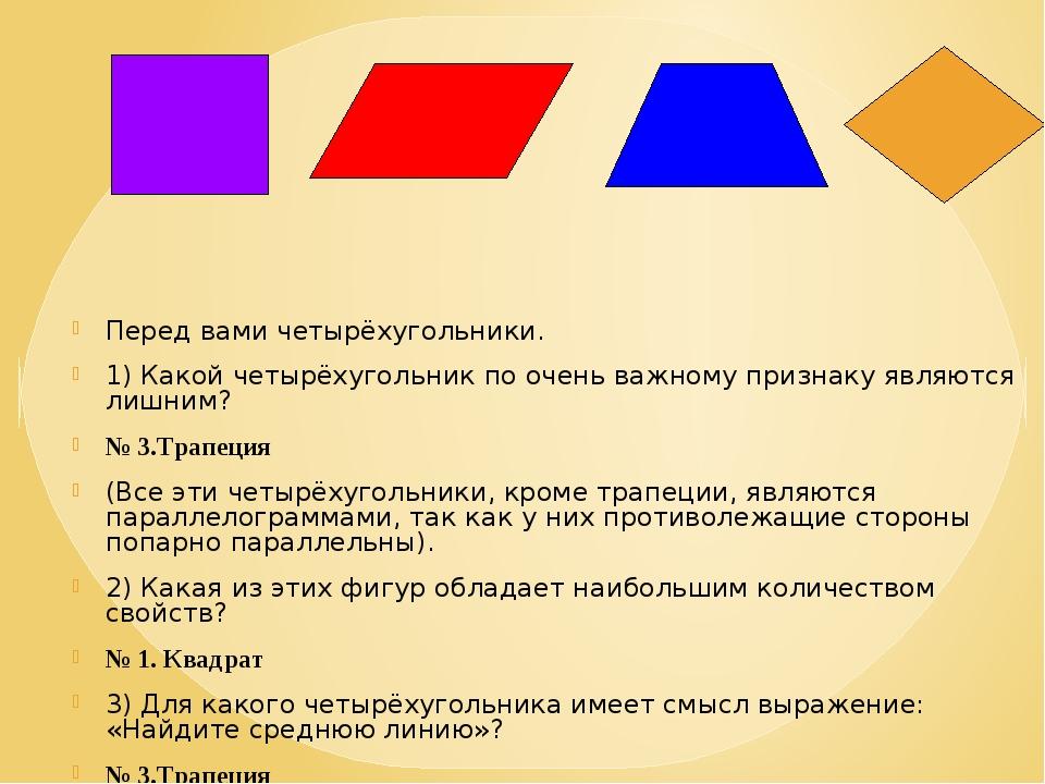 Перед вами четырёхугольники. 1) Какой четырёхугольник по очень важному призн...