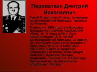 Пароваткин Дмитрий Николаевич Герой Советского Союза, командир артиллерийской