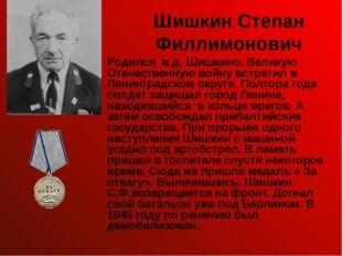 Шишкин Степан Филлимонович Родился в д. Шишкино. Великую Отечественную войну