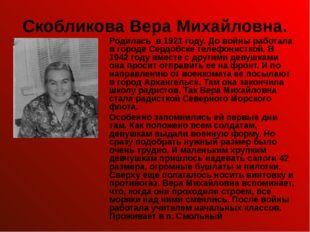 Скобликова Вера Михайловна. Родилась в 1921 году. До войны работала в городе