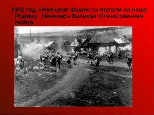 1941 год. Немецкие фашисты напали на нашу Родину. Началась Великая Отечестве