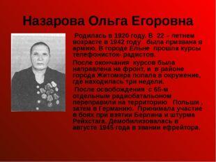 Назарова Ольга Егоровна Родилась в 1920 году. В 22 – летнем возрасте в 1942 г