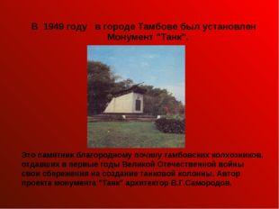 Это памятник благородному почину тамбовских колхозников, отдавших в первые го