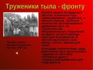 Жители нашего Бондарского лесхоза в военные годы самоотверженно трудились в л