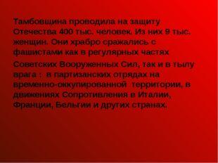 Тамбовщина проводила на защиту Отечества 400 тыс. человек. Из них 9 тыс. женщ