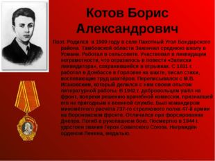 Котов Борис Александрович Поэт. Родился в 1909 году в селе Пахотный Угол Бонд