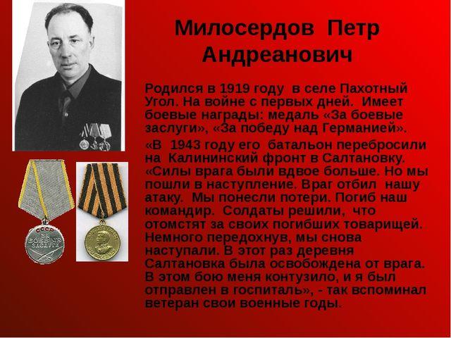 Милосердов Петр Андреанович Родился в 1919 году в селе Пахотный Угол. На войн...