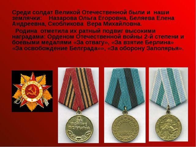 Среди солдат Великой Отечественной были и наши землячки: Назарова Ольга Егоро...