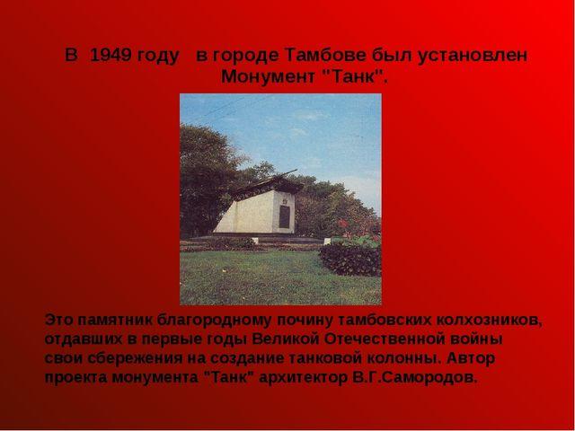 Это памятник благородному почину тамбовских колхозников, отдавших в первые го...