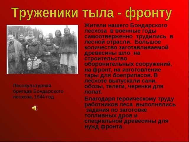 Жители нашего Бондарского лесхоза в военные годы самоотверженно трудились в л...
