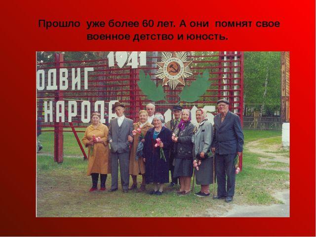 Прошло уже более 60 лет. А они помнят свое военное детство и юность.