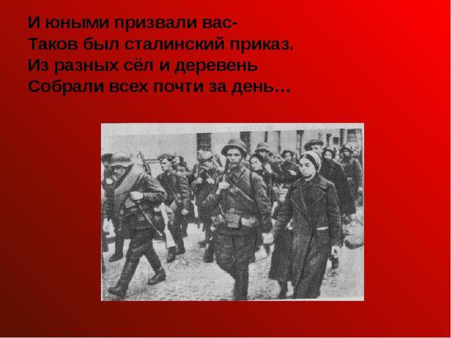 И юными призвали вас- Таков был сталинский приказ. Из разных сёл и деревень С...