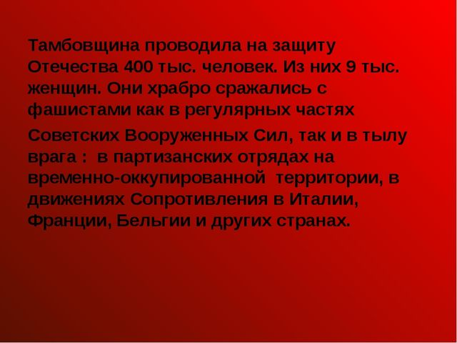 Тамбовщина проводила на защиту Отечества 400 тыс. человек. Из них 9 тыс. женщ...