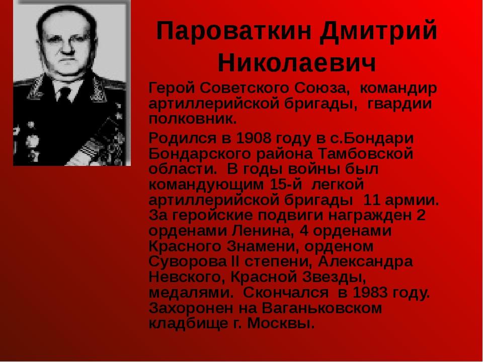 Пароваткин Дмитрий Николаевич Герой Советского Союза, командир артиллерийской...