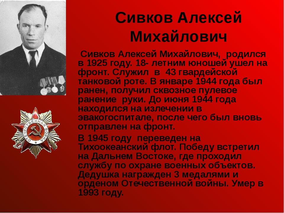 Сивков Алексей Михайлович Сивков Алексей Михайлович, родился в 1925 году. 18-...