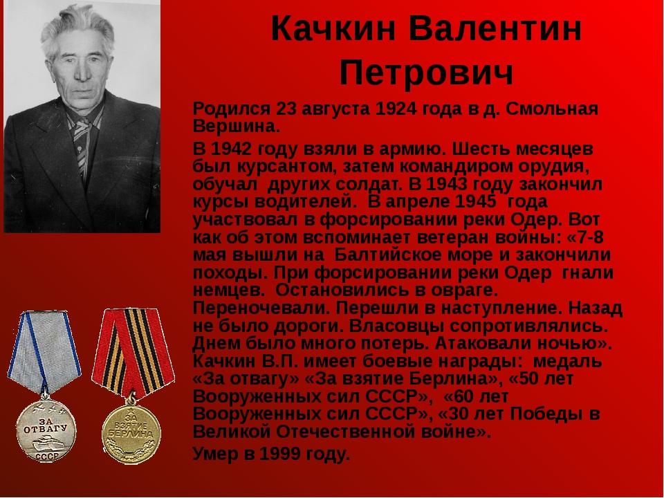 Качкин Валентин Петрович Родился 23 августа 1924 года в д. Смольная Вершина....