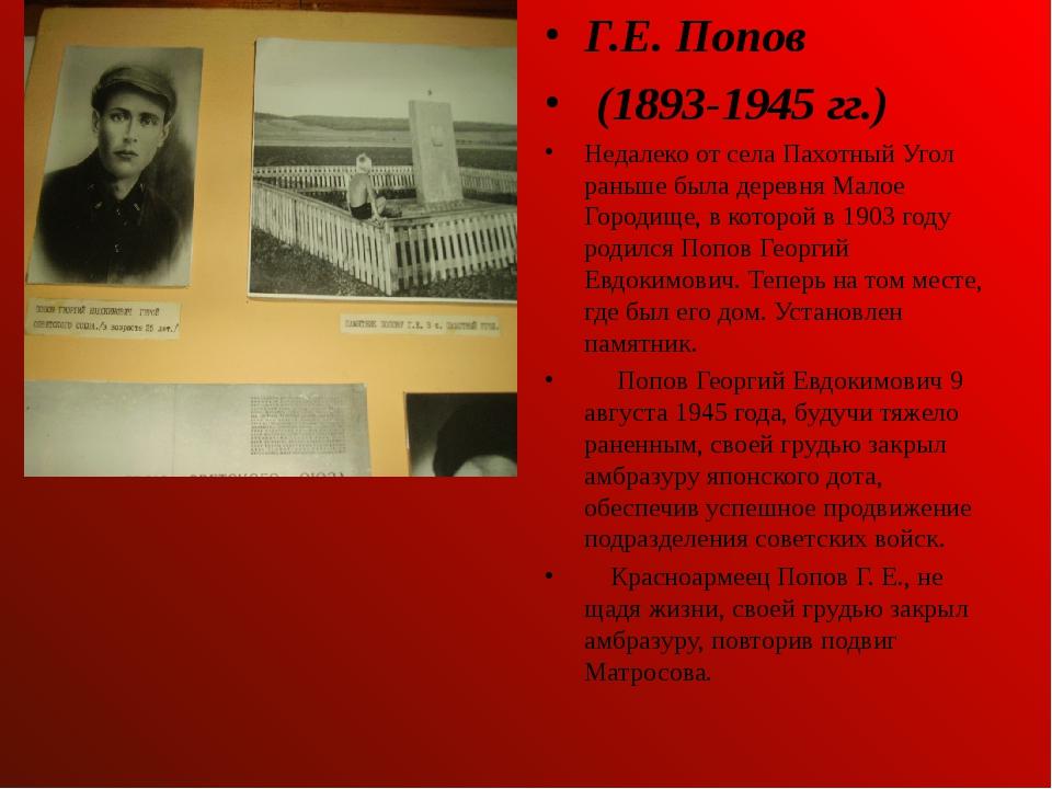 Г.Е. Попов (1893-1945 гг.) Недалеко от села Пахотный Угол раньше была деревня...