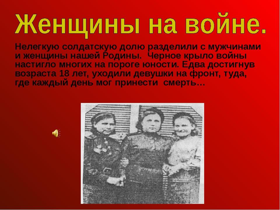 Нелегкую солдатскую долю разделили с мужчинами и женщины нашей Родины. Черное...