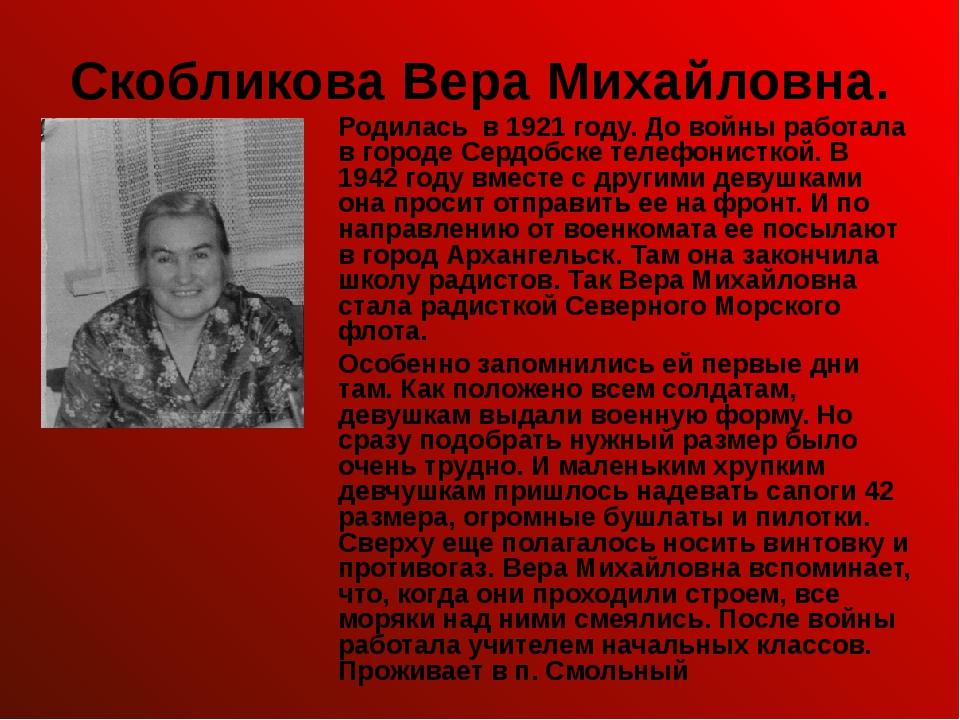Скобликова Вера Михайловна. Родилась в 1921 году. До войны работала в городе...