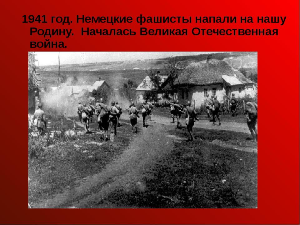 1941 год. Немецкие фашисты напали на нашу Родину. Началась Великая Отечестве...