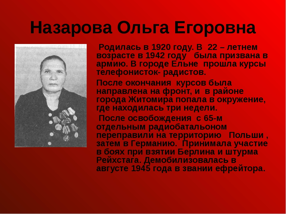Назарова Ольга Егоровна Родилась в 1920 году. В 22 – летнем возрасте в 1942 г...