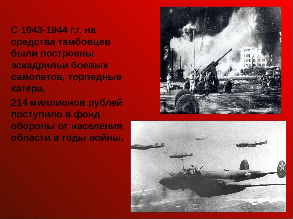 С 1943-1944 г.г. на средства тамбовцев были построены эскадрильи боевых самол...