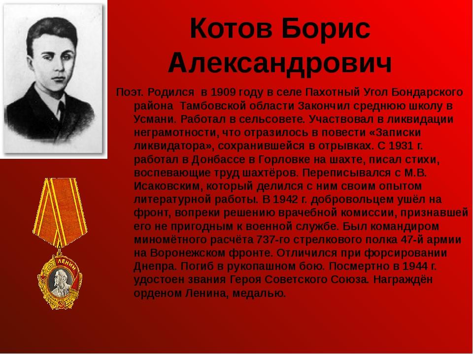 Котов Борис Александрович Поэт. Родился в 1909 году в селе Пахотный Угол Бонд...
