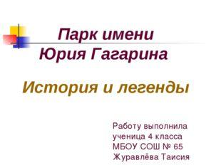 История и легенды Работу выполнила ученица 4 класса МБОУ СОШ № 65 Журавлёва Т