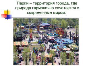 Парки – территория города, где природа гармонично сочетается с современным ми