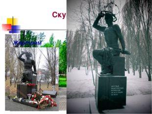 Скульптура «Спас» Жертвам политических репрессий 30 – 40-х годов ХХ века