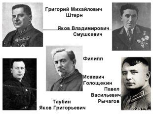 Таубин Яков Григорьевич Филипп Исаевич Голощекин Павел Васильевич Рычагов Яко